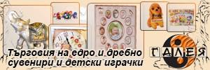 ГАЛЕЯ ООД