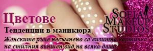 СОФИЯ МЕЙКЪП СТУДИОС ЕООД