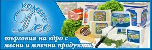 ДЕС КОМЕРС ЕООД