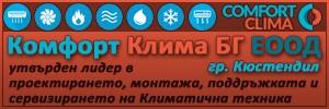 КОМФОРТ КЛИМА БГ ЕООД