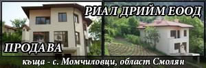 РИАЛ ДРИЙМ ЕООД