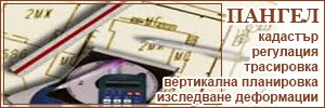 ПАНГЕЛ ЕООД