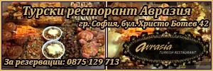Турски ресторант Авразия
