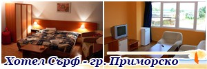 Хотел Сърф - гр. Приморско