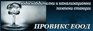 ПРОВИКС ЕООД