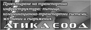 АТИКА ЕООД