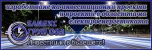 ЕЛМЕКС ГРУП ООД