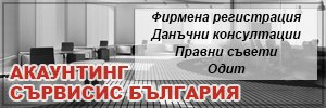 АКАУНТИНГ СЪРВИСИЗ БЪЛГАРИЯ ЕООД