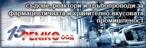 РЕМКО ООД
