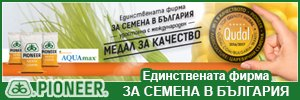 Пионер семена България ЕООД