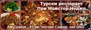 Турски ресторант При Майстор Неджо