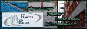 ЕТ Васил Костов - строителство и ремонт