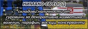 Нимако-СБ ЕООД
