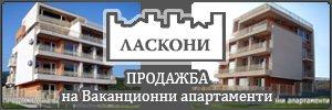 Ласкони ЕООД