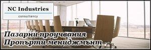 Нс Индъстрис ЕООД