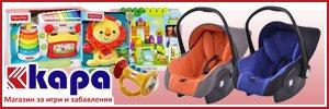 Магазин за детски играчки Кара