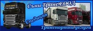 Съни Транс ЕООД