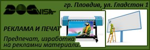Дог-Виза - М ЕООД
