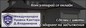 Международна адвокатска кантора Д. Владимиров и партньори