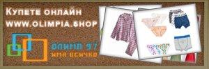 Борса Олимпия - селекция от висококачествени българаски текстилни продукти