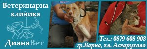Ветеринарна клиника ДианаВет