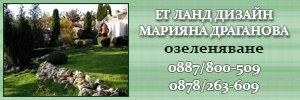 ЕТ Ланд-Дизайн - Марияна Драганова - Озеленяване