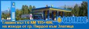 Газтрейд - Пирдоп 2 ООД