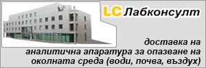 Лабконсулт ЕООД