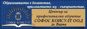 Софос Консулт ООД - гр. Варна