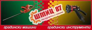 ШМИЦ 87 ООД - Професионални и хоби инструменти и машини