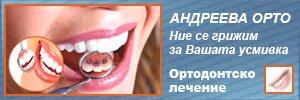 Андреева Орто - Специализирана дентална помощ