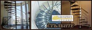 Чиви Студио ЕООД - Вътрешни и външни стълби и парапети