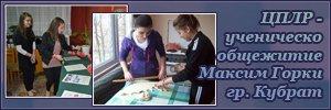 Център за подкрепа и личностно развитие - ученическо общежитие Максим Горки - Кубрат