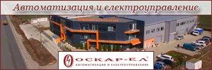 Оскар - Ел ЕООД - Автоматизация и електроуправление