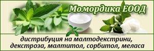 Момордика ЕООД - дистрибуция на глюкозо-фруктозни сиропи