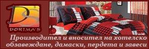 Дорима С ЕООД - Производител и вносител на хотелско обзавеждане, дамаски, пердета и завеси