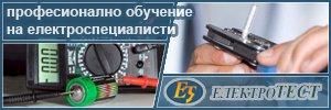 Електротест ООД