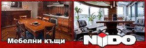 Мебелни къщи НИДО