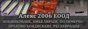 Алекс-2006 ЕООД