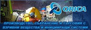 Орика Мед България АД
