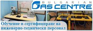 Български Газов Център ЕАД