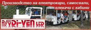 Ди Вен ООД - Производство на електрокари, самосвали, влекачи с кабини