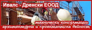 Ивалс - Дренски ЕООД - архитектурна и проектантска дейност, технически консултации