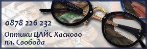 Оптики Цайс - Хасково