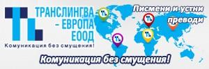 ТРАНСЛИНГВА-ЕВРОПА ЕООД