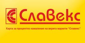 Славекс ЕООД - Ямбол