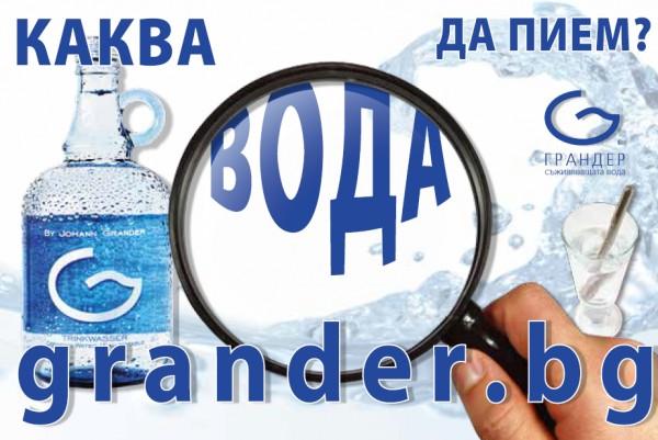информационна вода грандер
