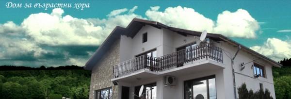 Дом за възрастни хора Божидар Банкя