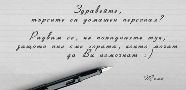 Фирма за Подбор на персонал София