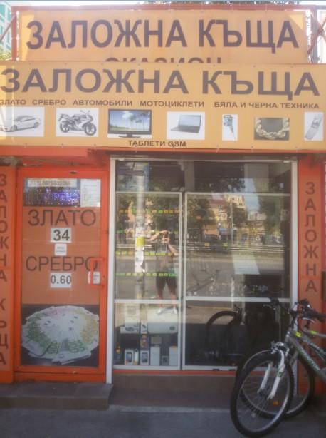 заложна къща Драгомиров и син Сливница